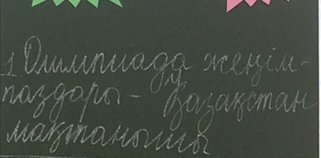 Помогите написать эссе на казахском я зыке на тему