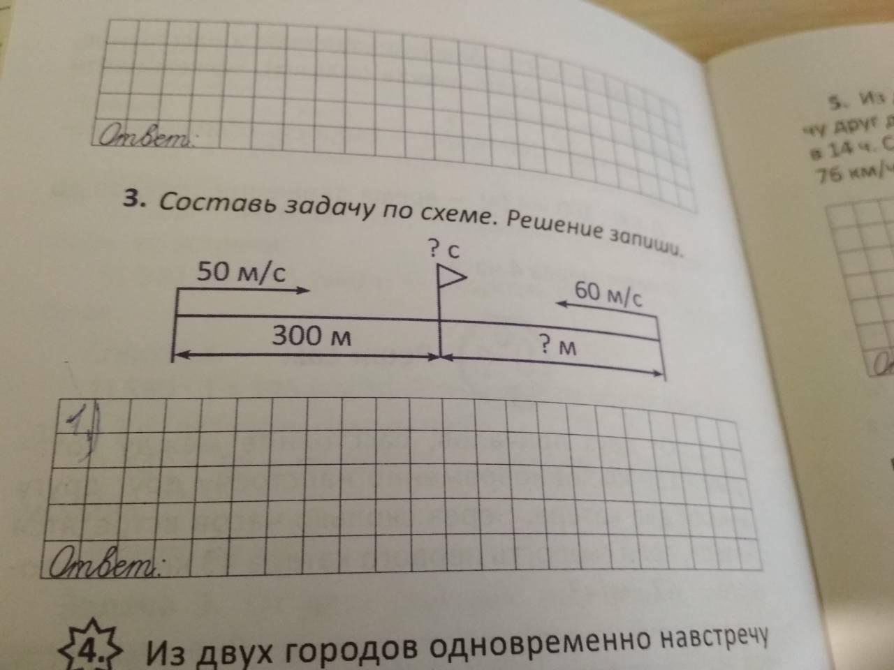 Составить задачу и решить уравнением решение задач по математике в 10 классе
