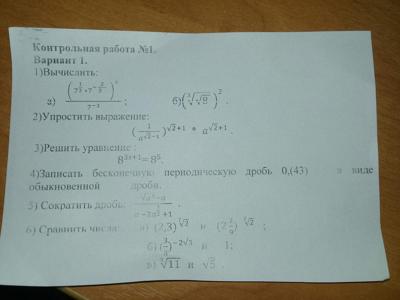 Помогите решить контрольную работу по математике пожалуйста  Помогите решить контрольную работу по математике пожалуйста