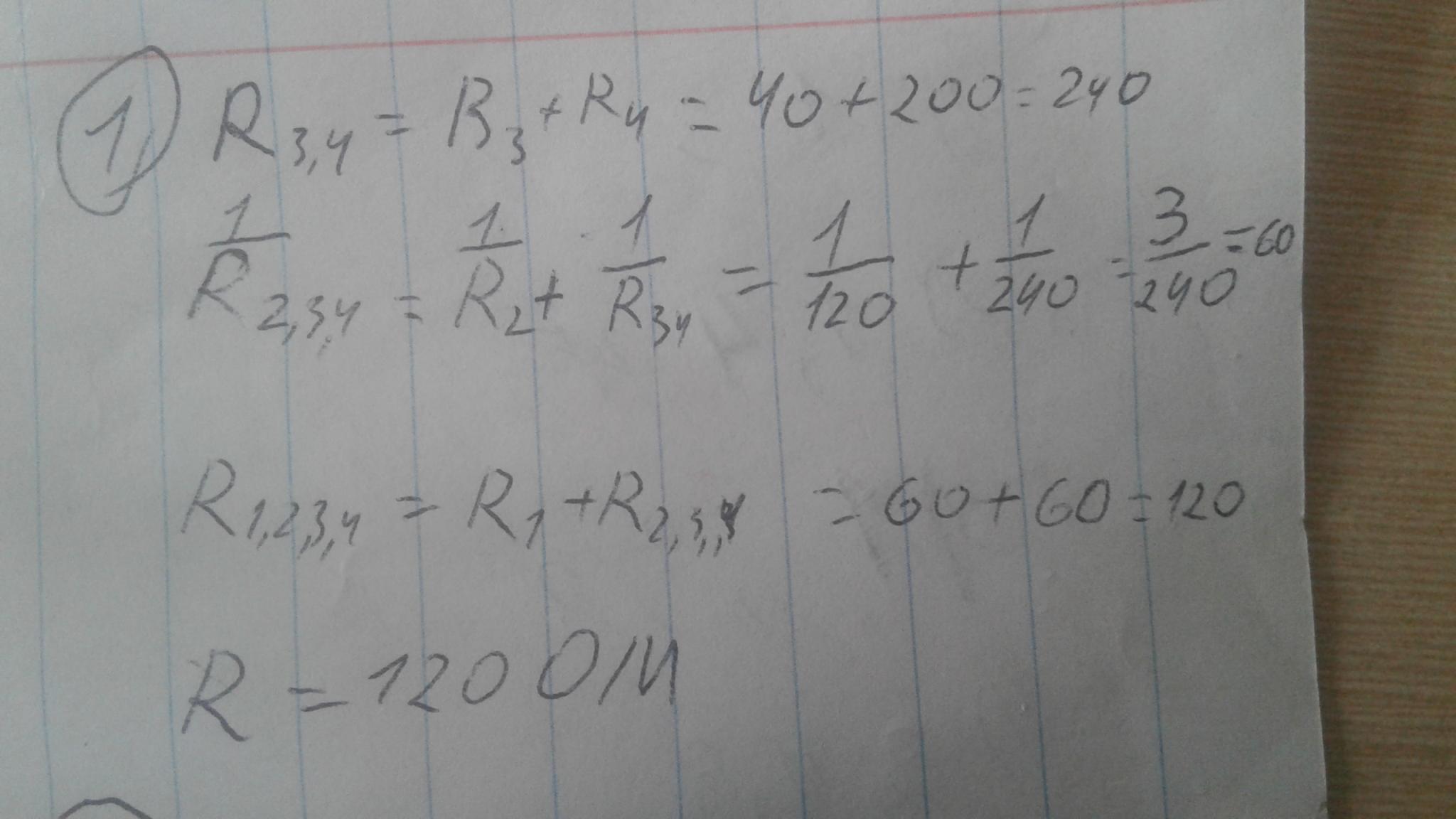 Напряжение на полюсах источника тока равно 30 В.