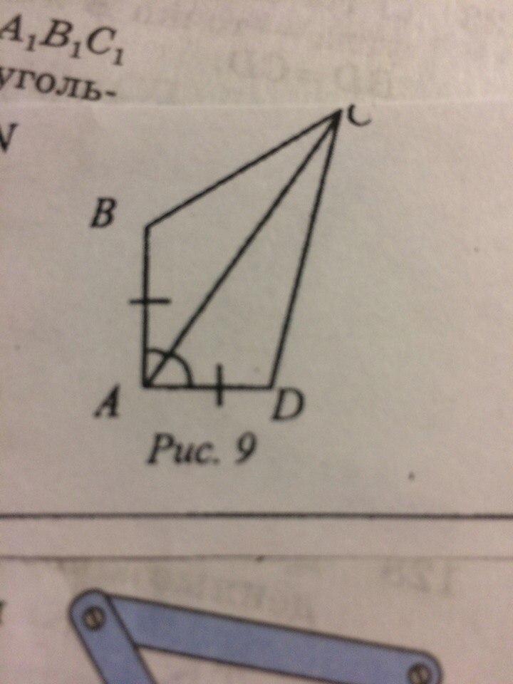 Док-ть что треугольник BCA равен треуг. CAD