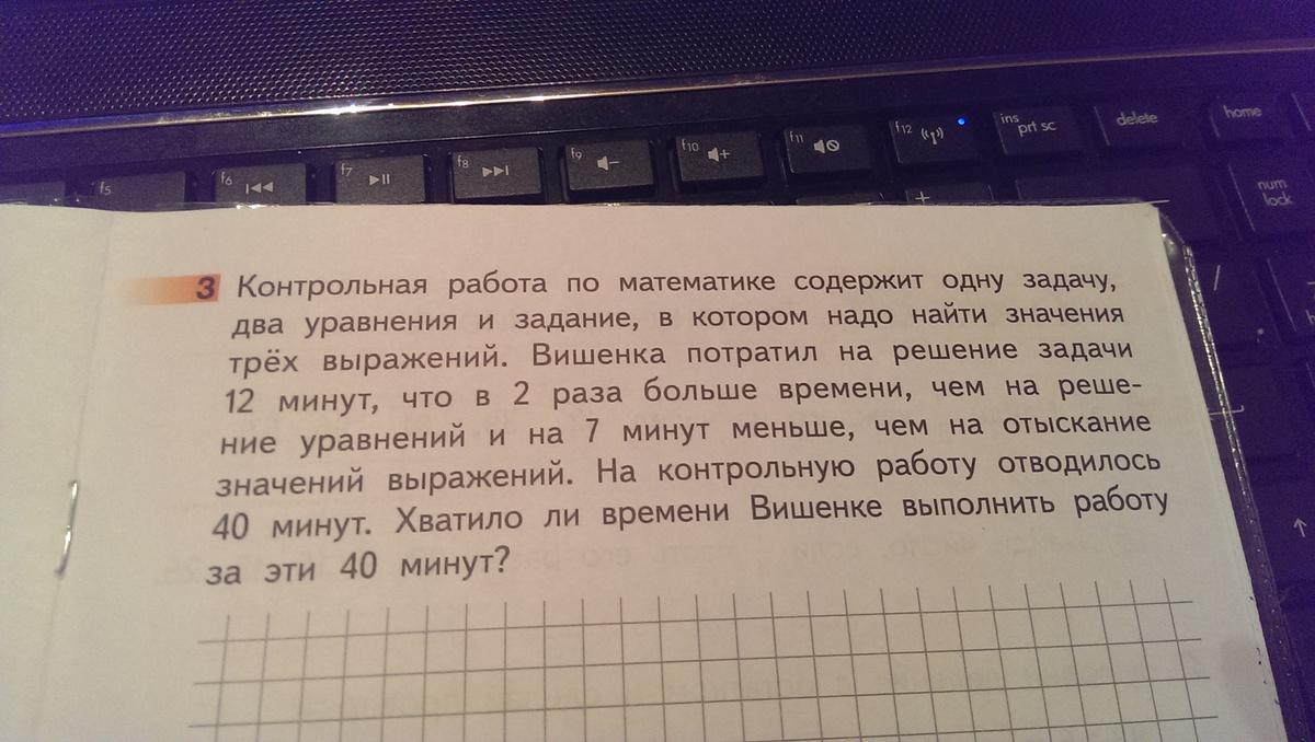контрольная работа по математике содержит одну задачу два  Загрузить jpg