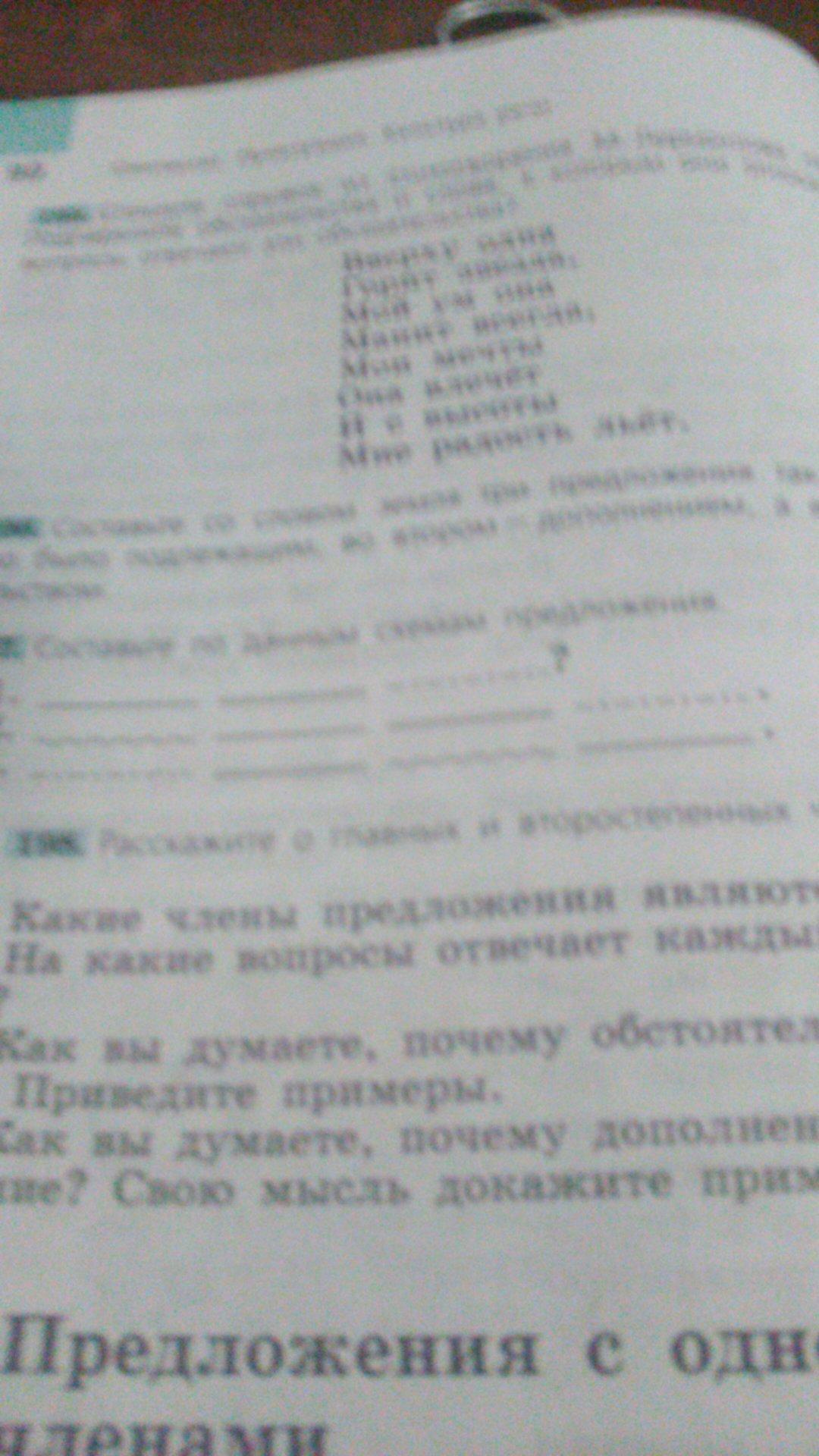Русский язык составьте по данным схемам предложения фото 892