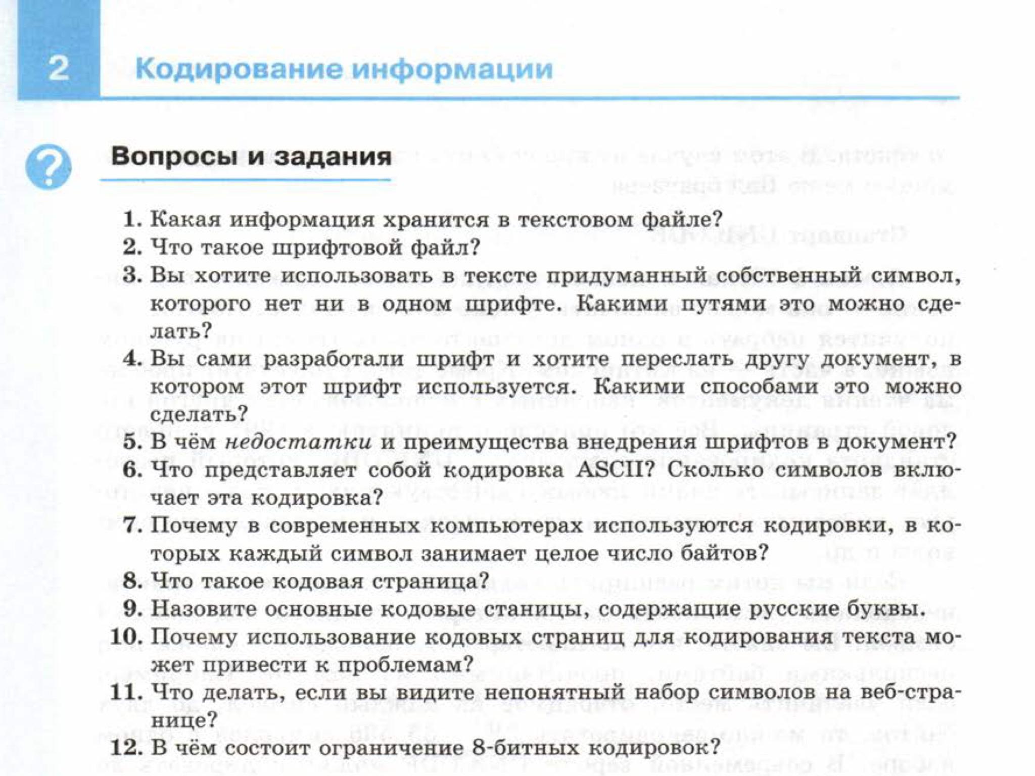 Ответы на вопросы по философии для поступающих в аспирантуру - 81