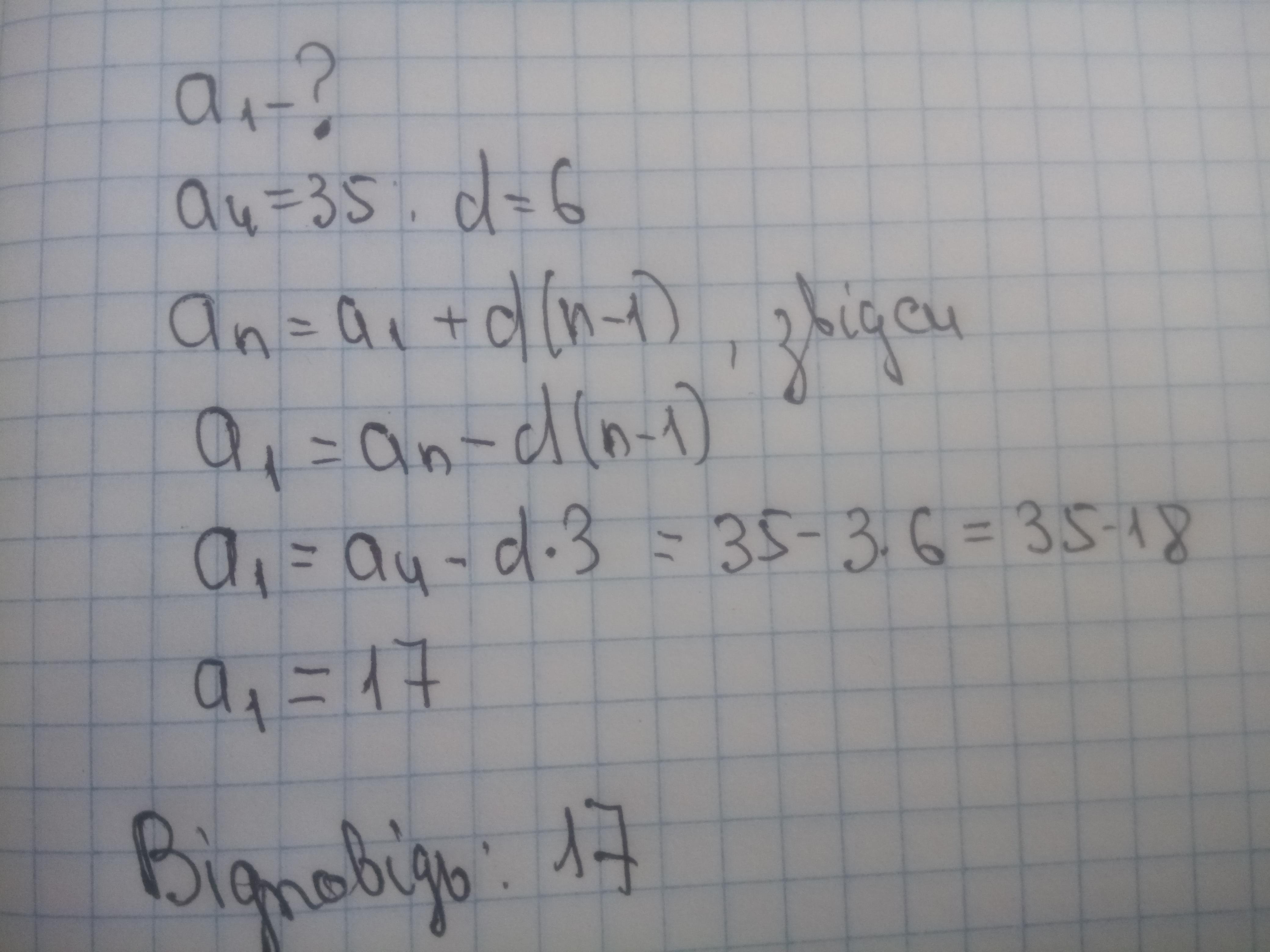 Знайдіть перший член арифметичної прогресії