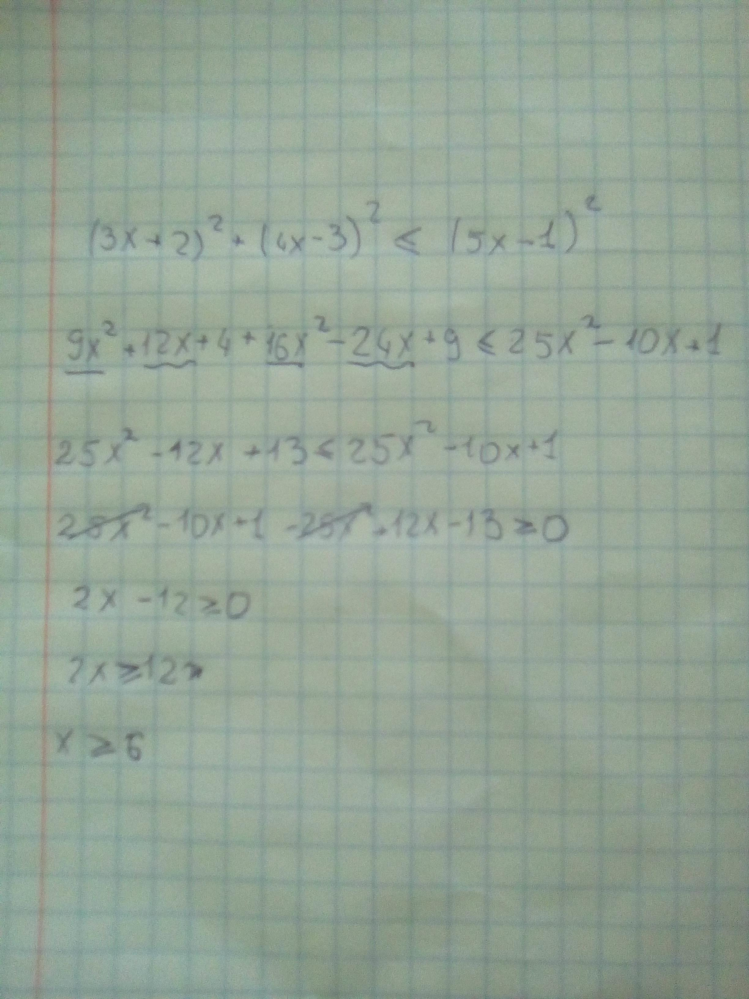 Решите неравенство (3x+2)^2+(4x-3)^2 меньше или