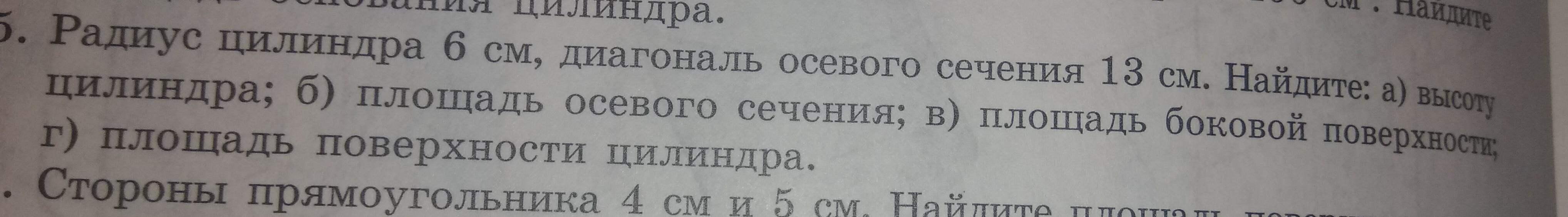 ГЕОМЕТРИЯ ( РИСУНОК+РЕШЕНИЕ)