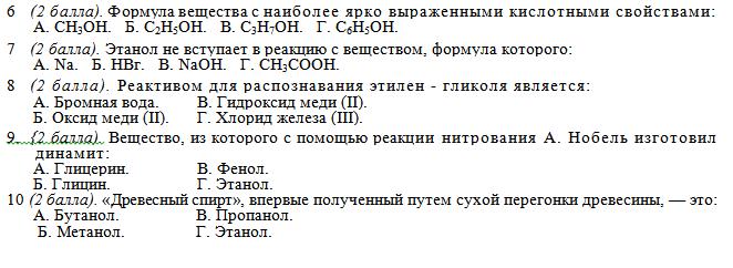 российские тест по химии спирты и фенолы немного