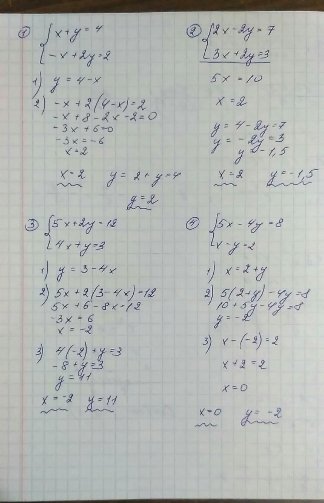 решите систему уравнений Xy4 X2y2 следующие 2x 2y7 3x2y3