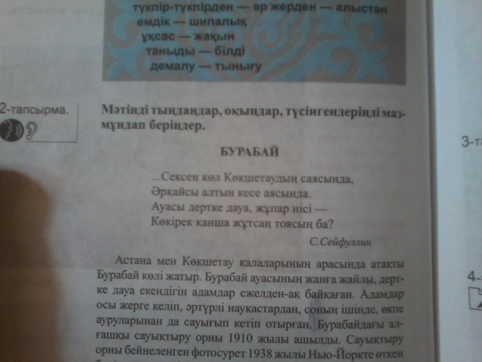 Эссе про природу на казахском языке 2522