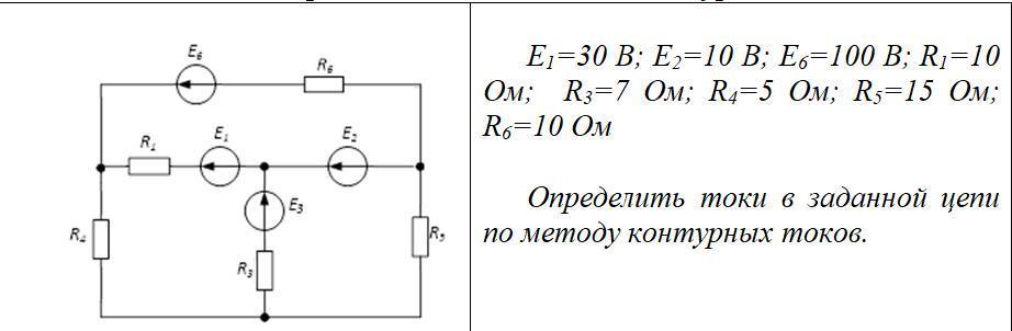 Решить задачу методом контурных токов