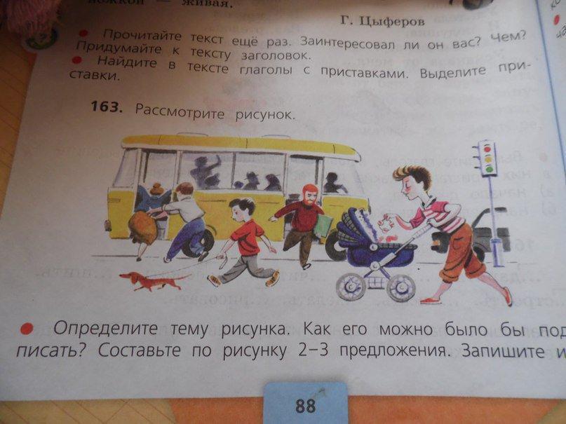 Составить по рисунку 2-3 предложения русский язык