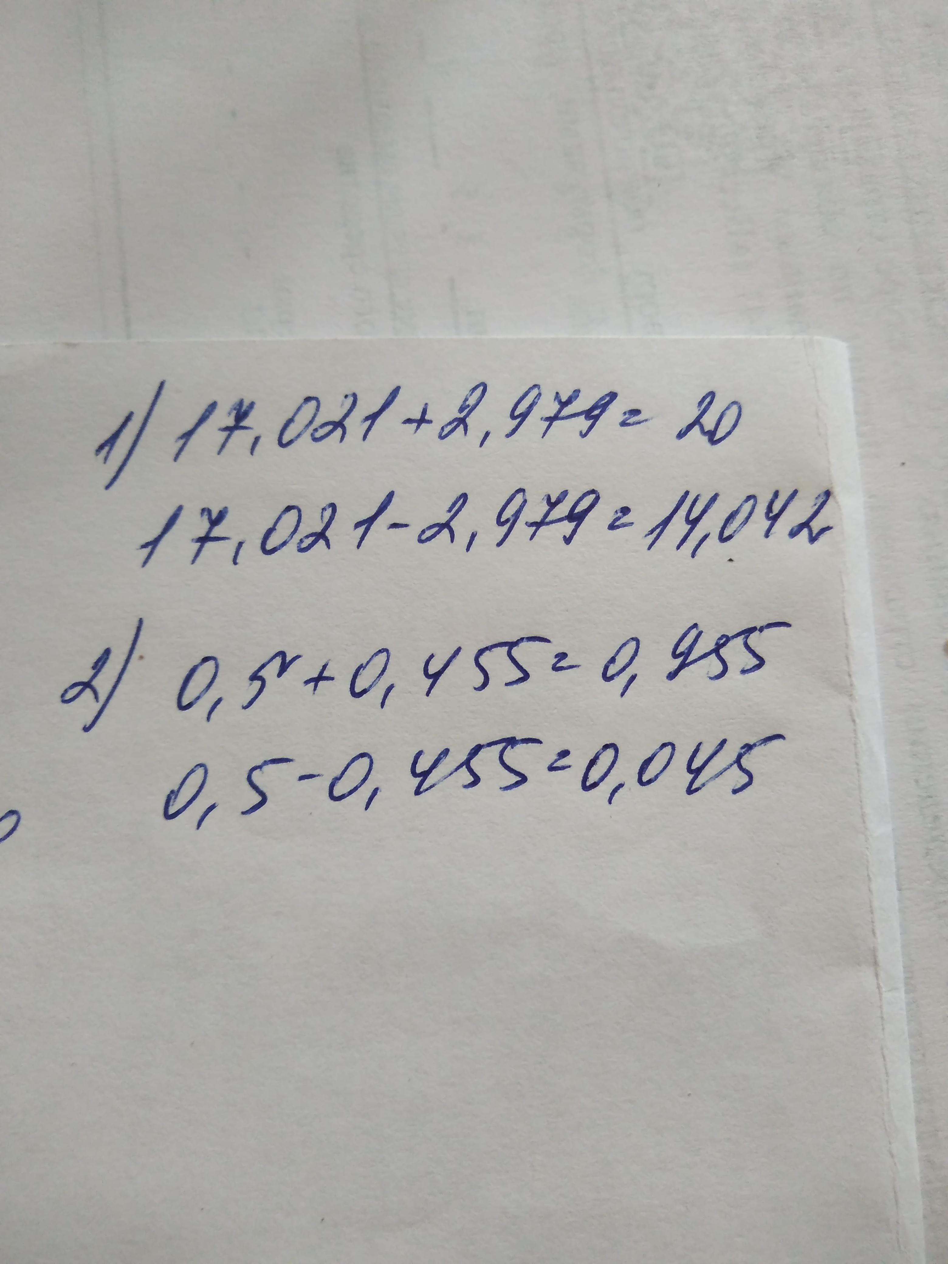 Найти сумму и разность 1) 17,021 и 2,979 2) 0,5 и