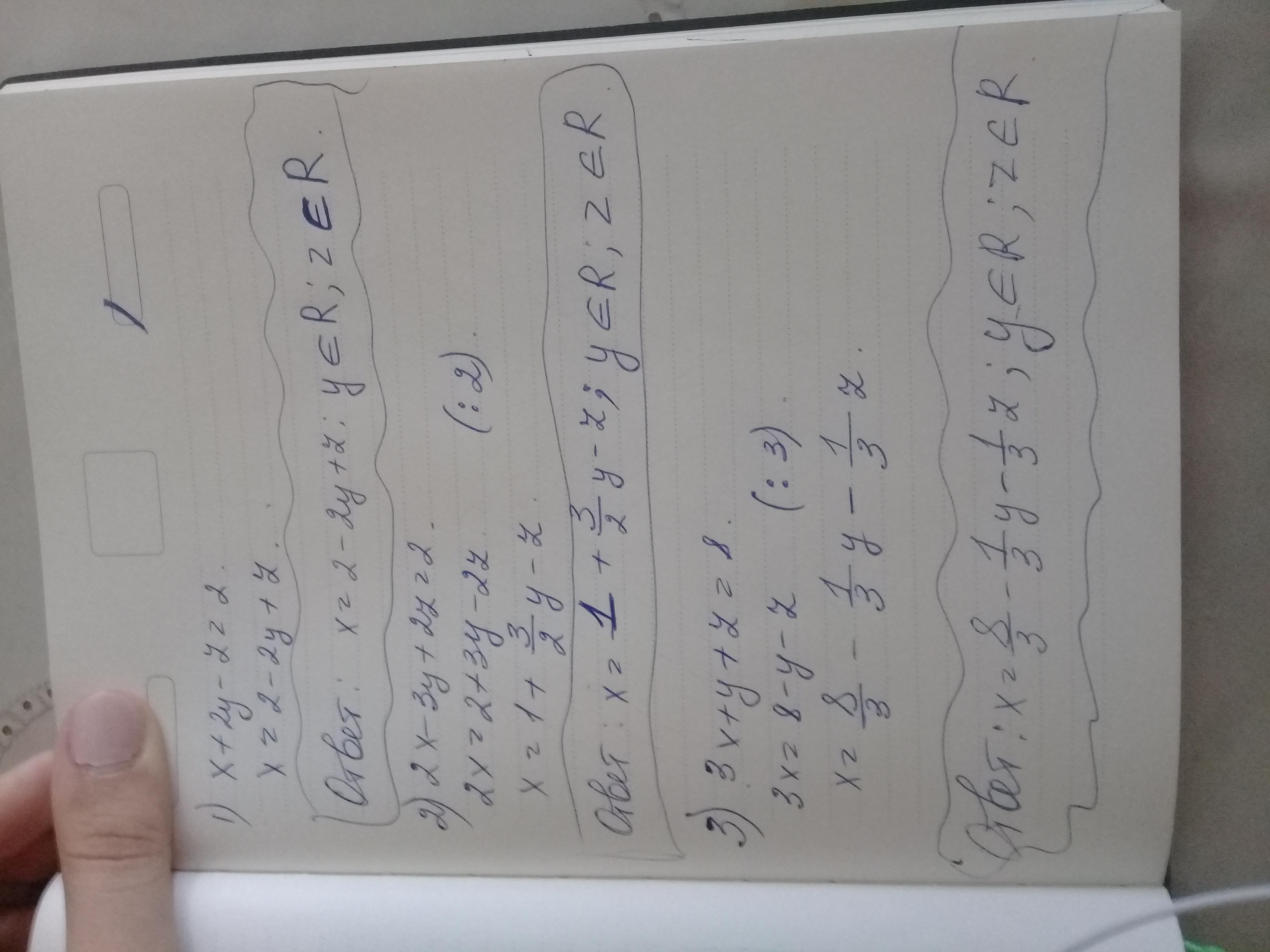 решить систему уравнений X2y Z2 2x 3y2z2 3xyz8 школьные