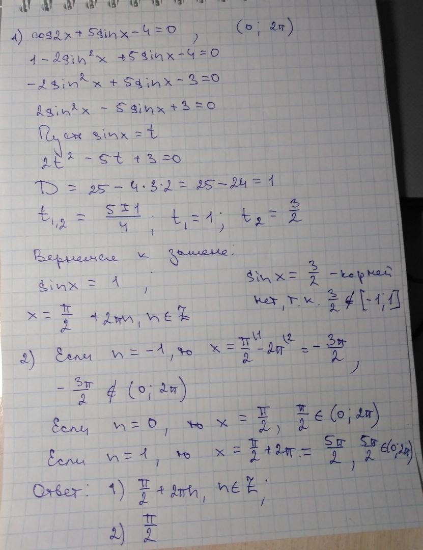 Решите уравнение cos2x+5sinx-4=0 и укажите корни,