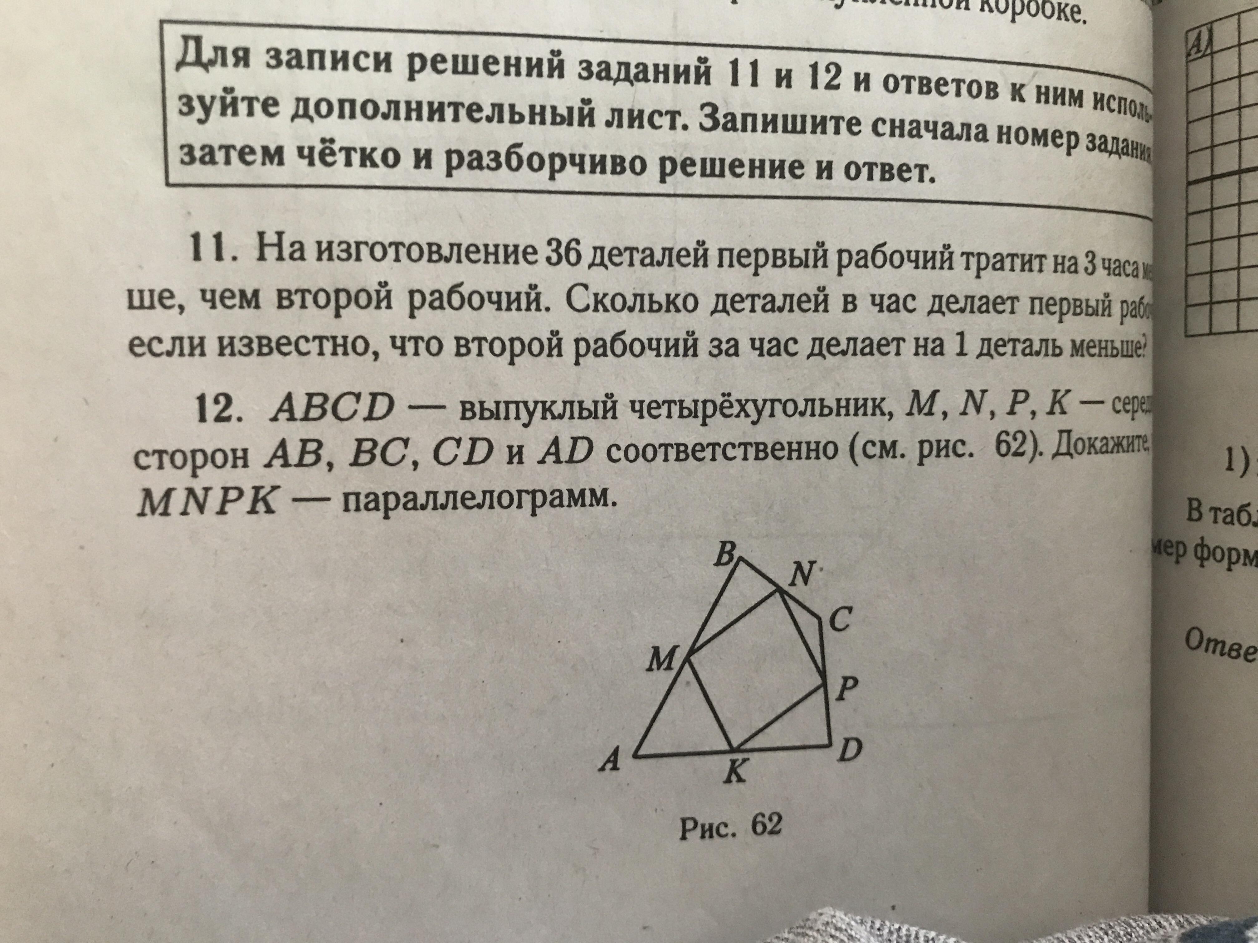 Помогите с двумя задачами пожалуйста
