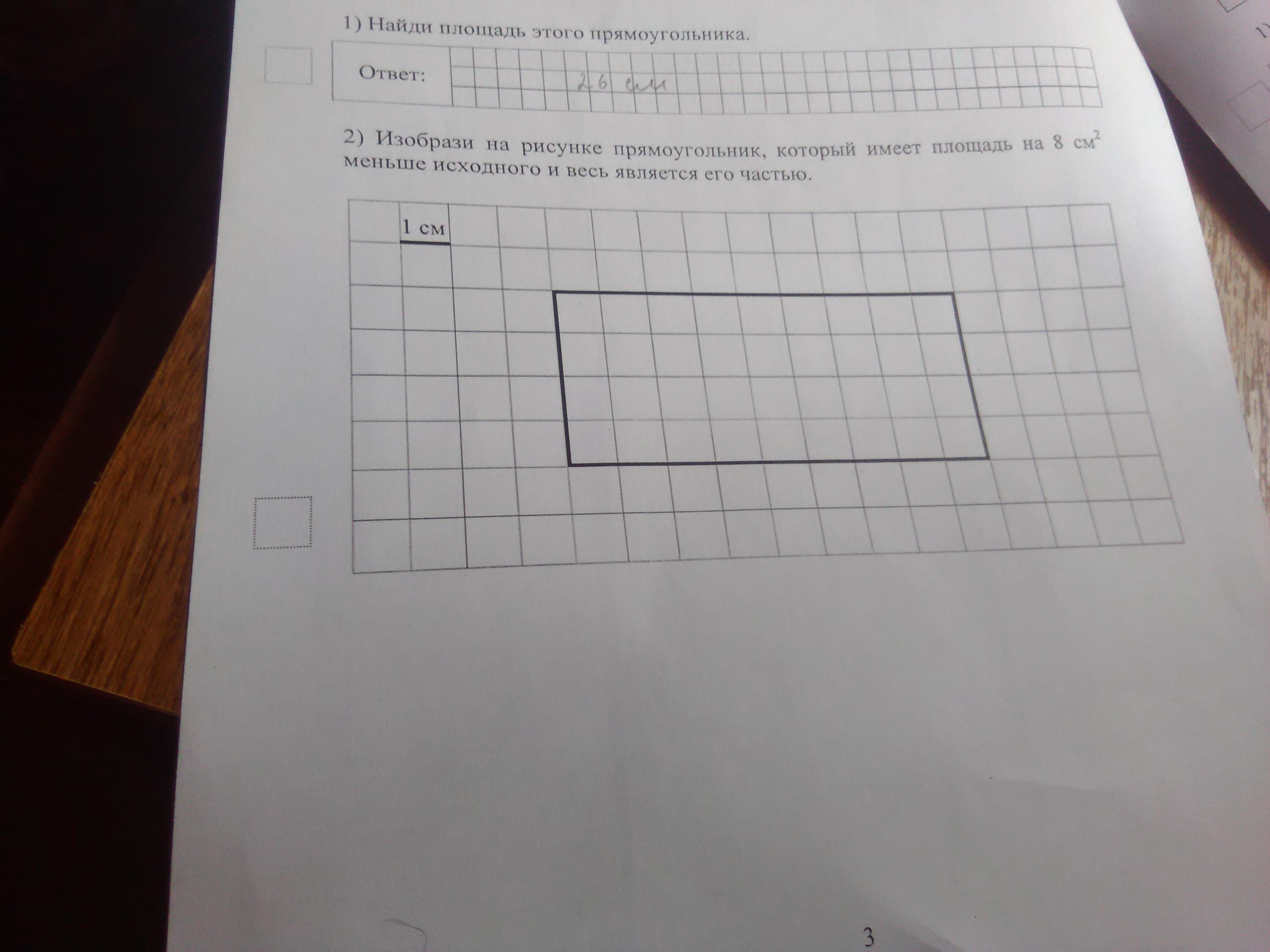 Изобрази на рисунке прямоугольник имеющий площадь