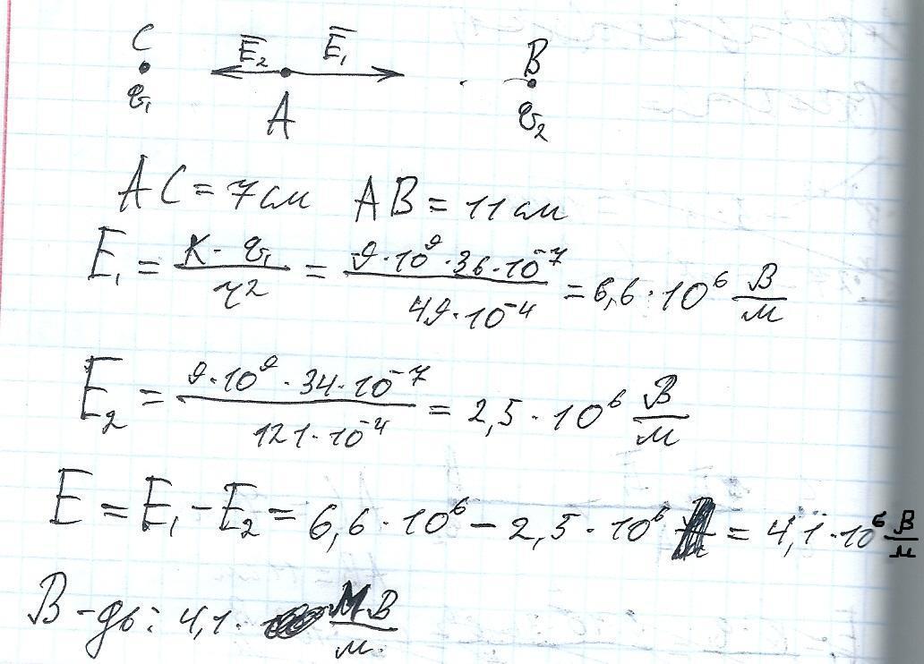 Срочно! Пожалуйста! Физика, Электрическое поле.