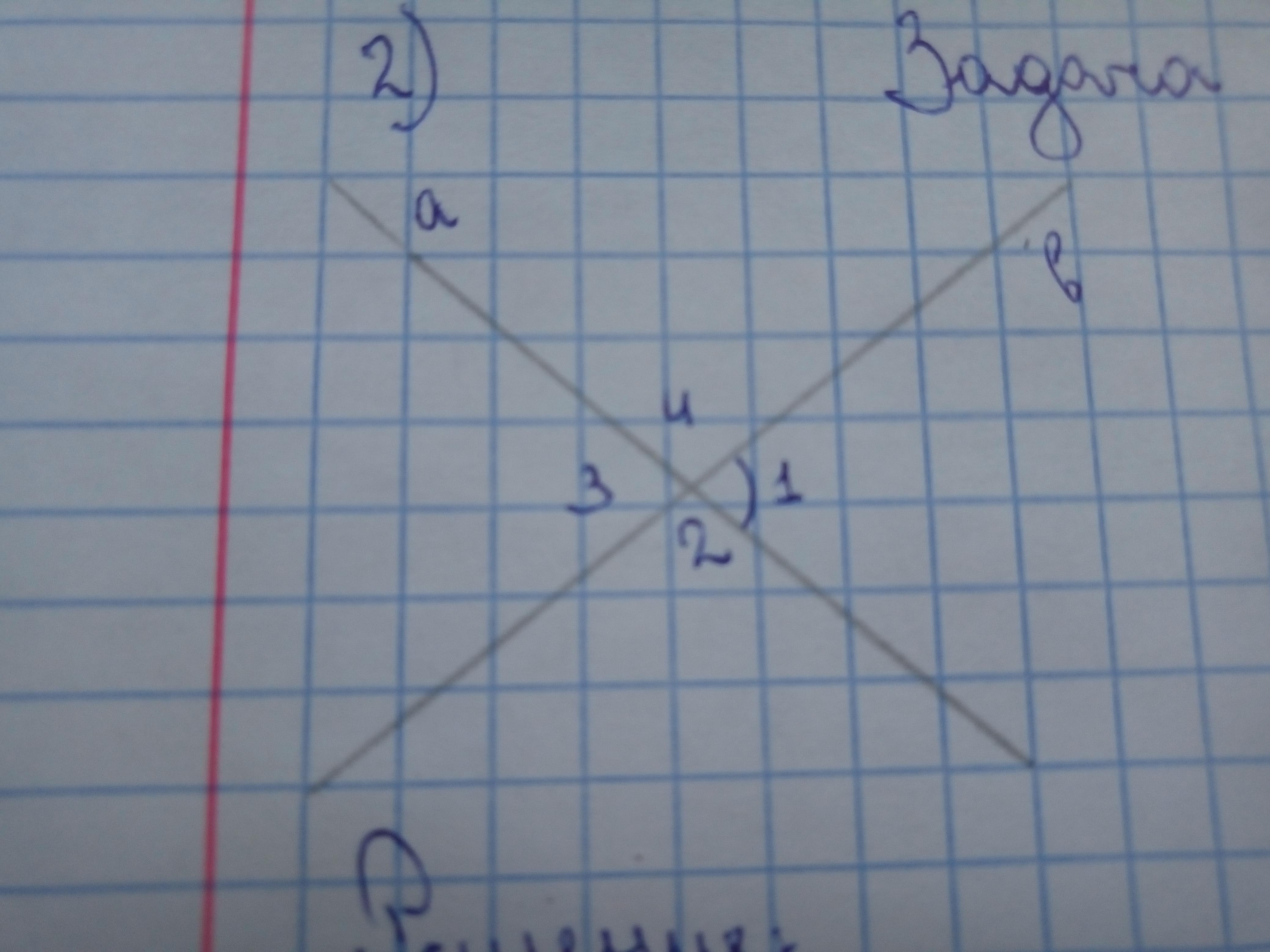 Помогите((( Дано: a и b пересекаются.  Угол 1 меньше угла 2 в 4 раза.  Найти : угол 1; угол 2; угол 3; угол 4
