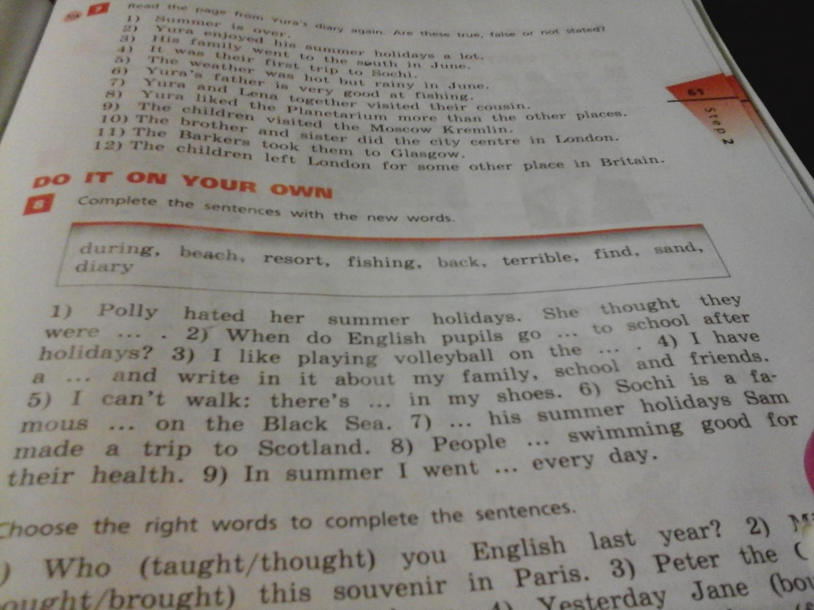 английский язык 6 класс стр 8