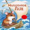 МышонокПик11