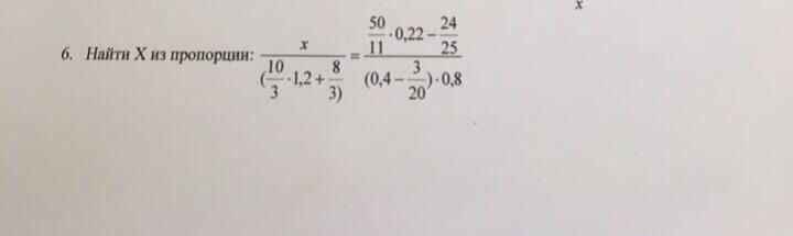 Найдите x из пропорции:
