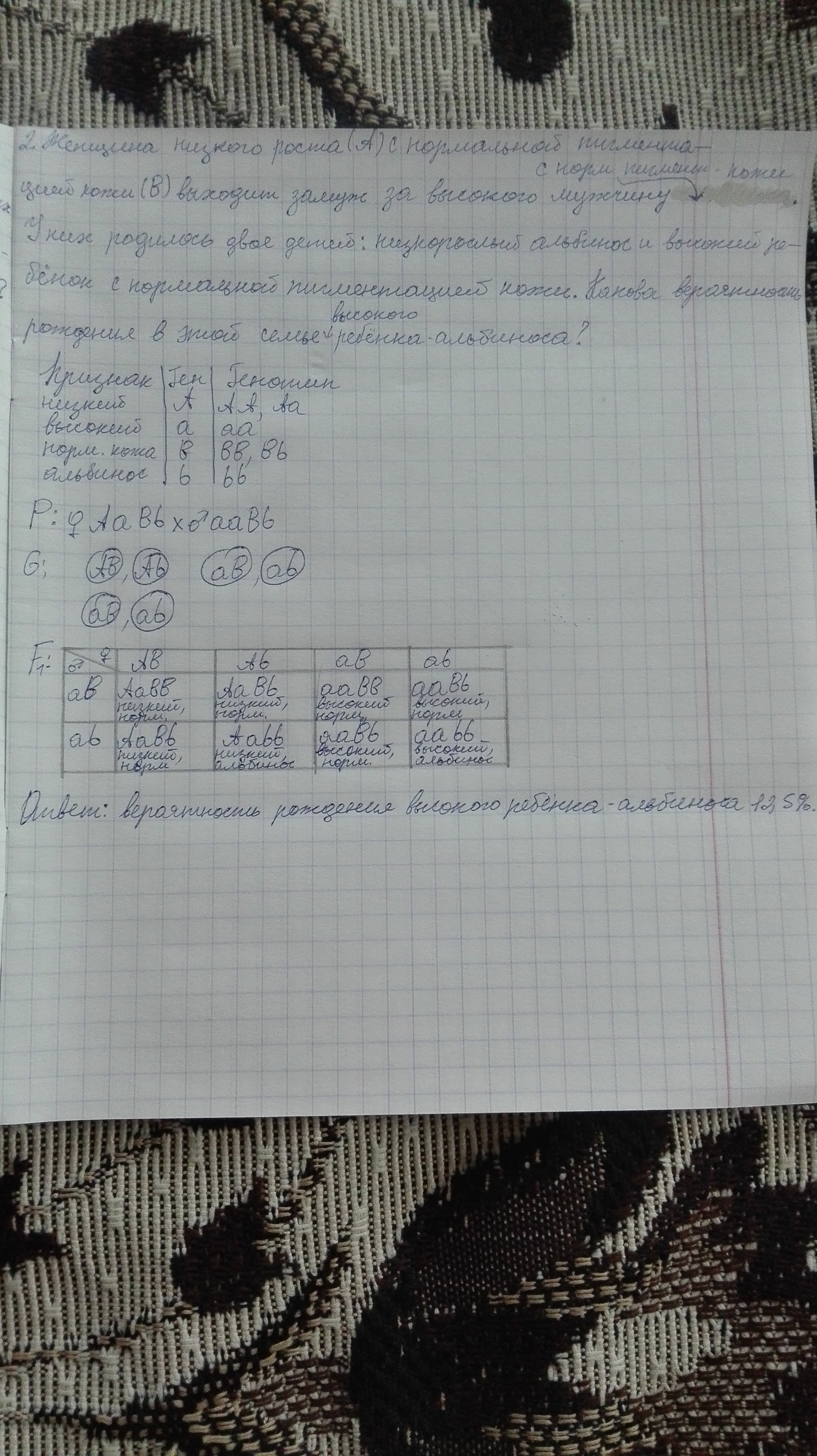 Простые задачи на дигибридное скрещивание с решением решения задач на паскале онлайн бесплатно