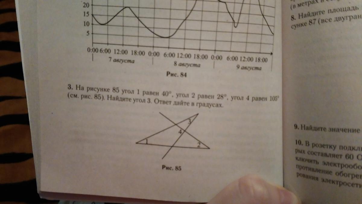 На рисунке угол 1 равен 46