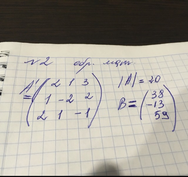 Решение задач по обратной матрицы пригодность алгоритма для решения определенных задач