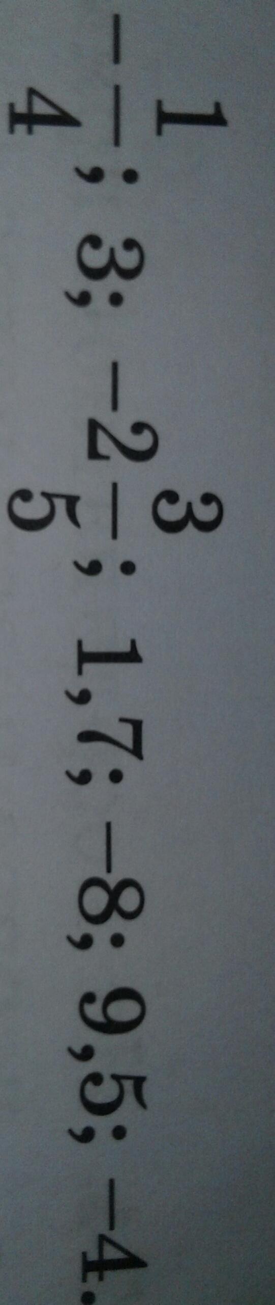 Запишите числа в порядке возрастания:
