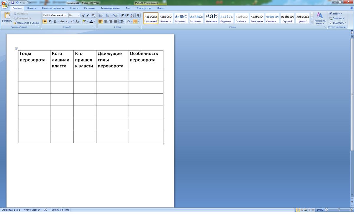 Таблица по истори 7 класс 9 прагроф