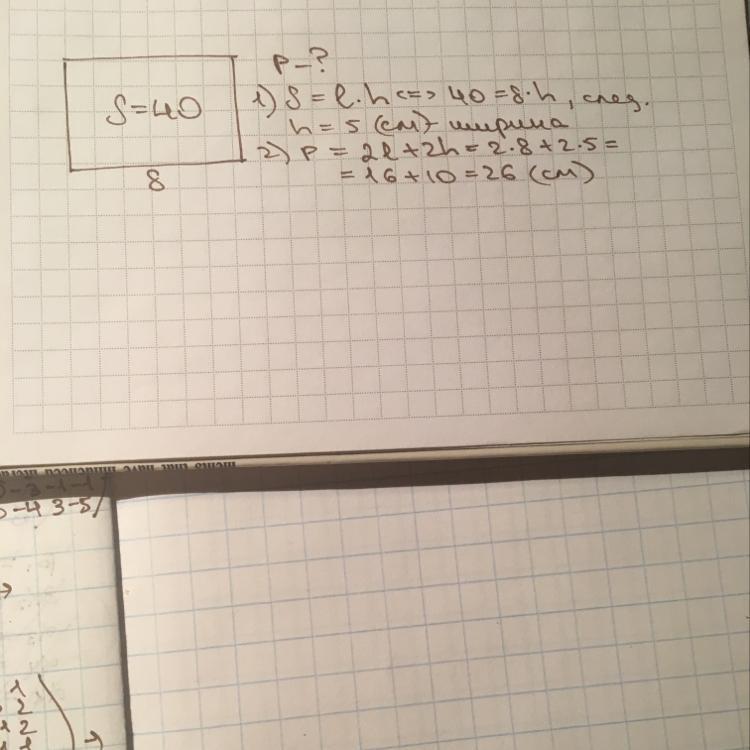 Площадь прямоугольника 40 см2 длина его 8 см
