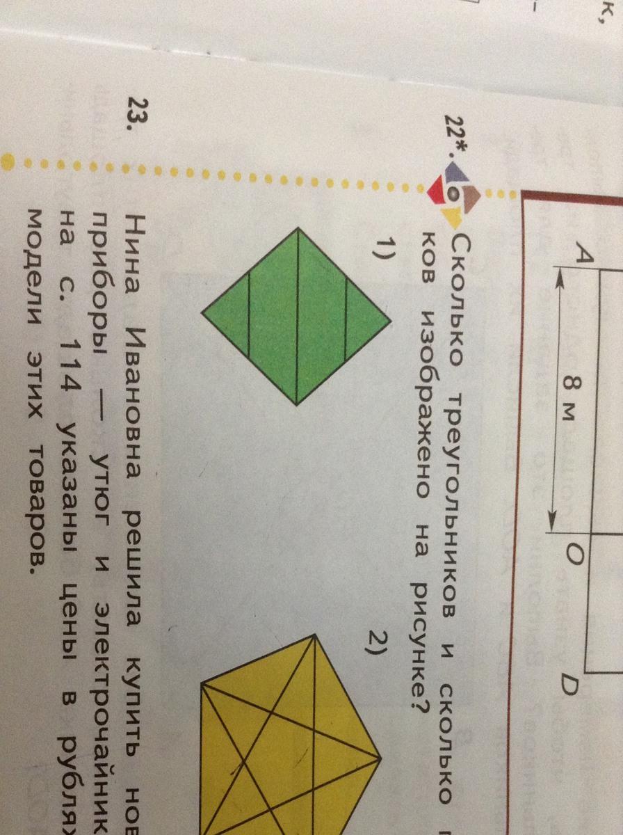 Сколько треугольников на картинке звезда в пятиугольнике