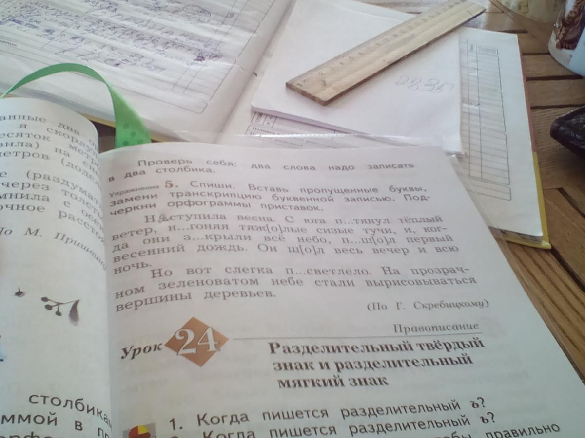 спиши. вставь пропущенные буквы, замени транскрипцию буквенной записью. подчеркни орфограммы - Школьные Знания.com