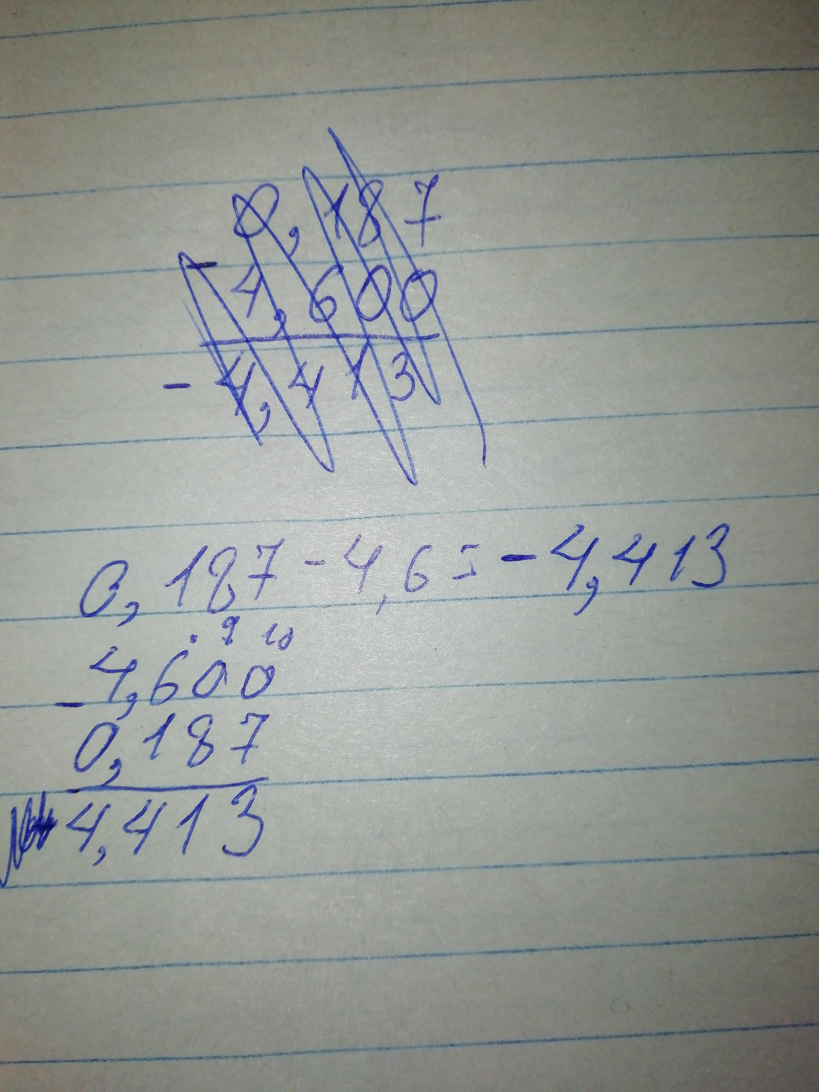 0.187-4.6,как правильно записать??? И