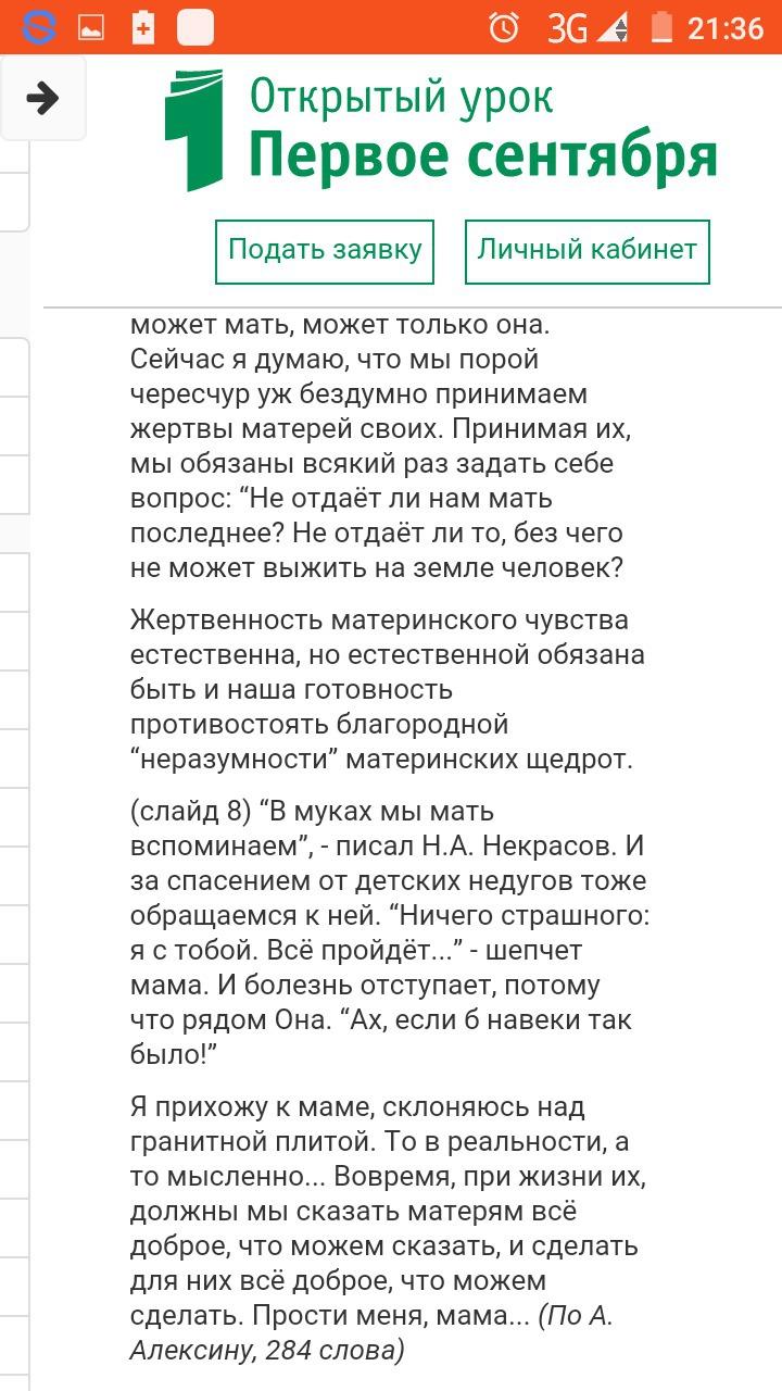 48 творчество анатолия алексина - мастера отечественной современной прозы - широко известно и в россии, и за рубежом
