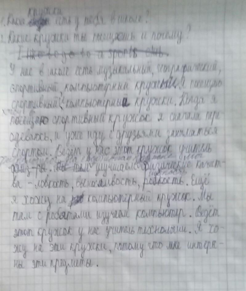 Переведите текст простыми слова и правильно, пожалуйста всё на листке