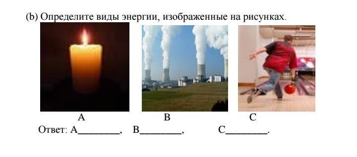 Определите виды энергии, изображенные на картинках