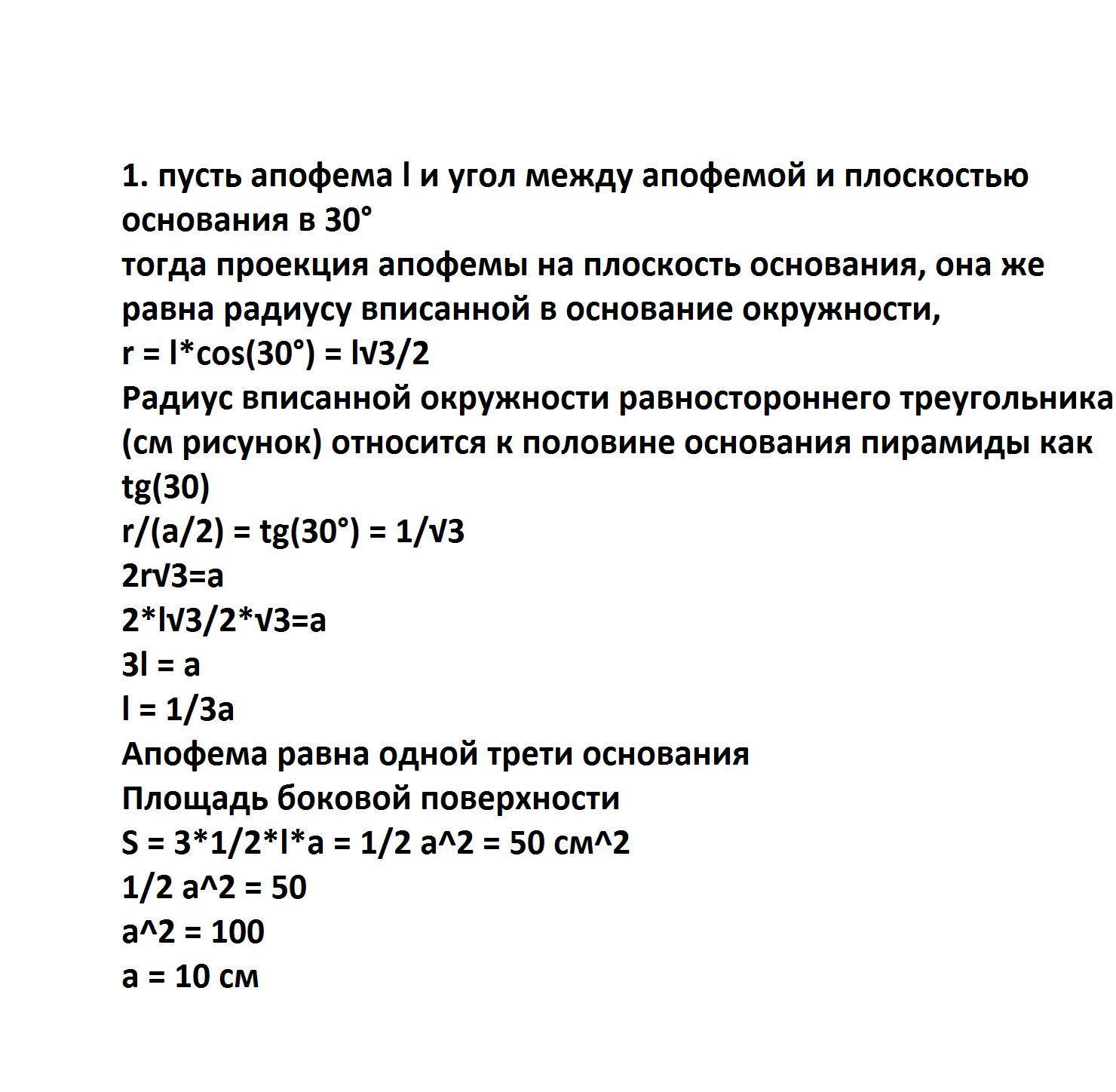 Площадь боковой поверхности правильной треугольной