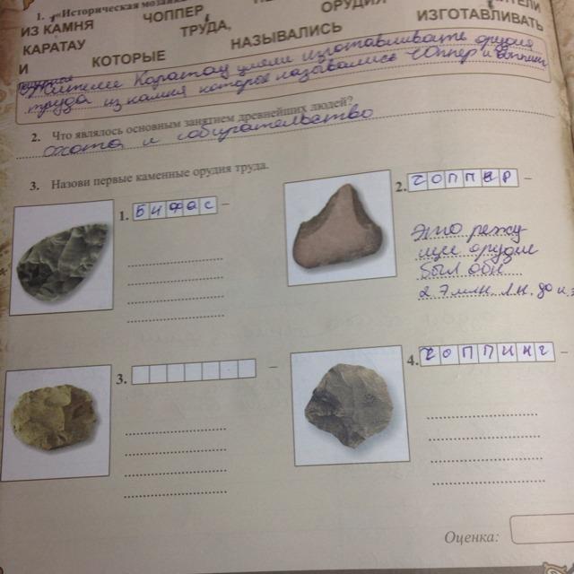 Назовите каменные орудия труда Заполните пожалуйста 10 баллов Загрузить png