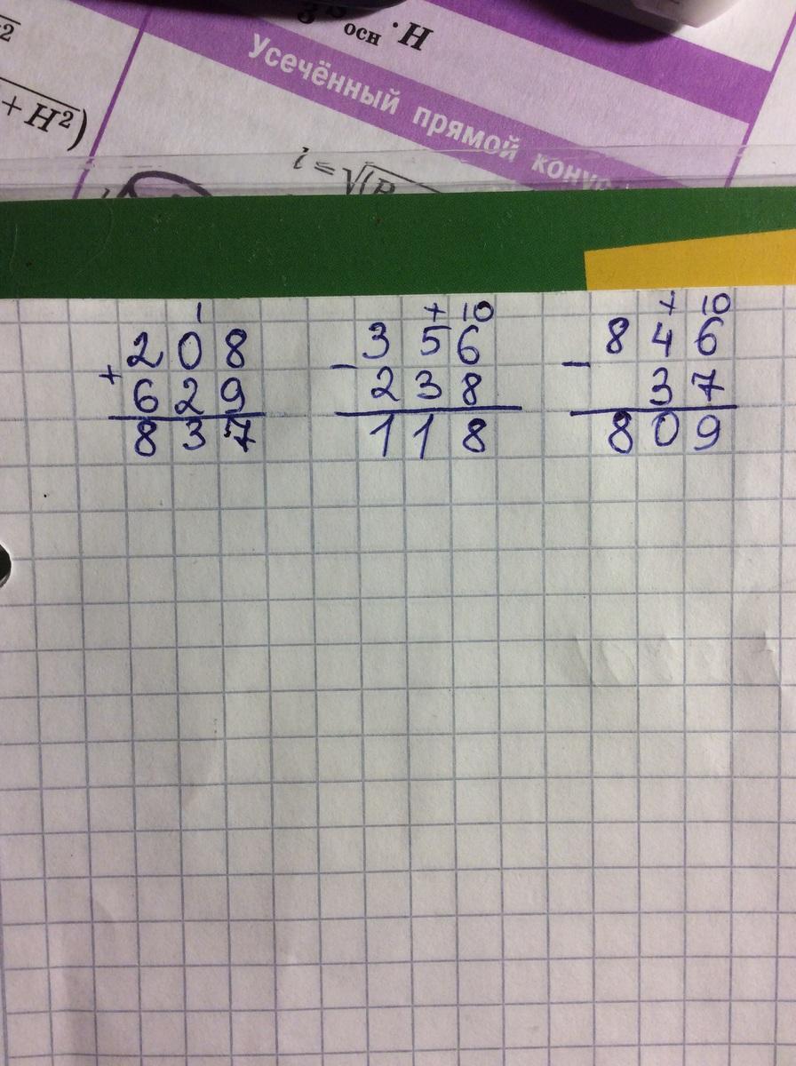 Как вычислить столбиком и сделать проверку 76