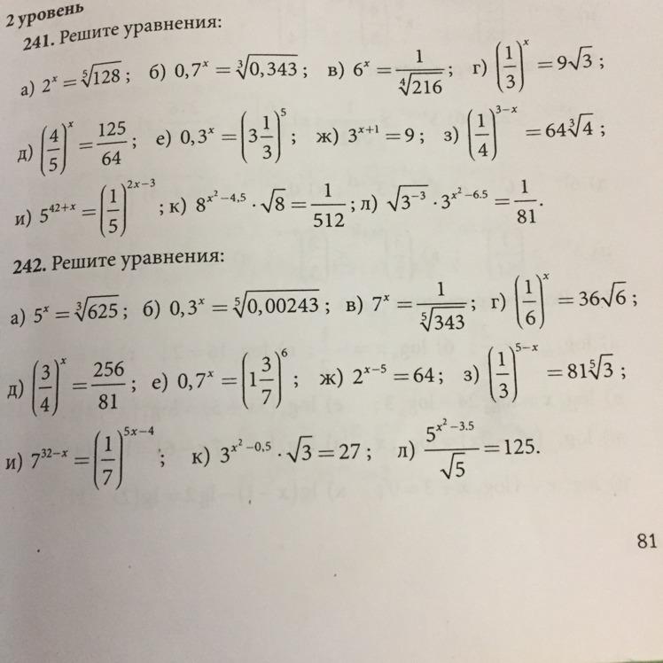 Помогите решить 242(е,г) Загрузить png