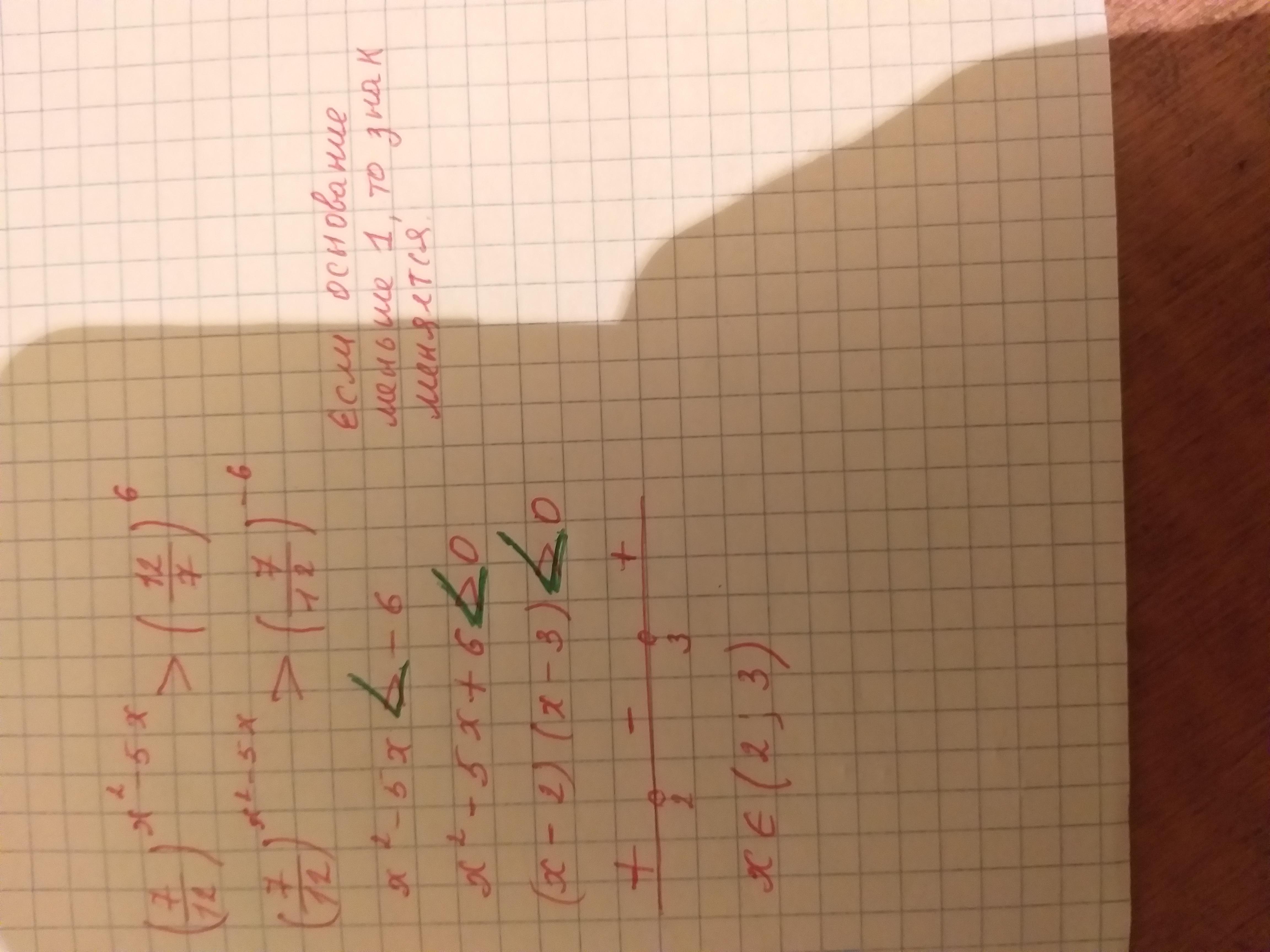 Помогите решить: (7/12)^x^2-5x > (12/7)^6