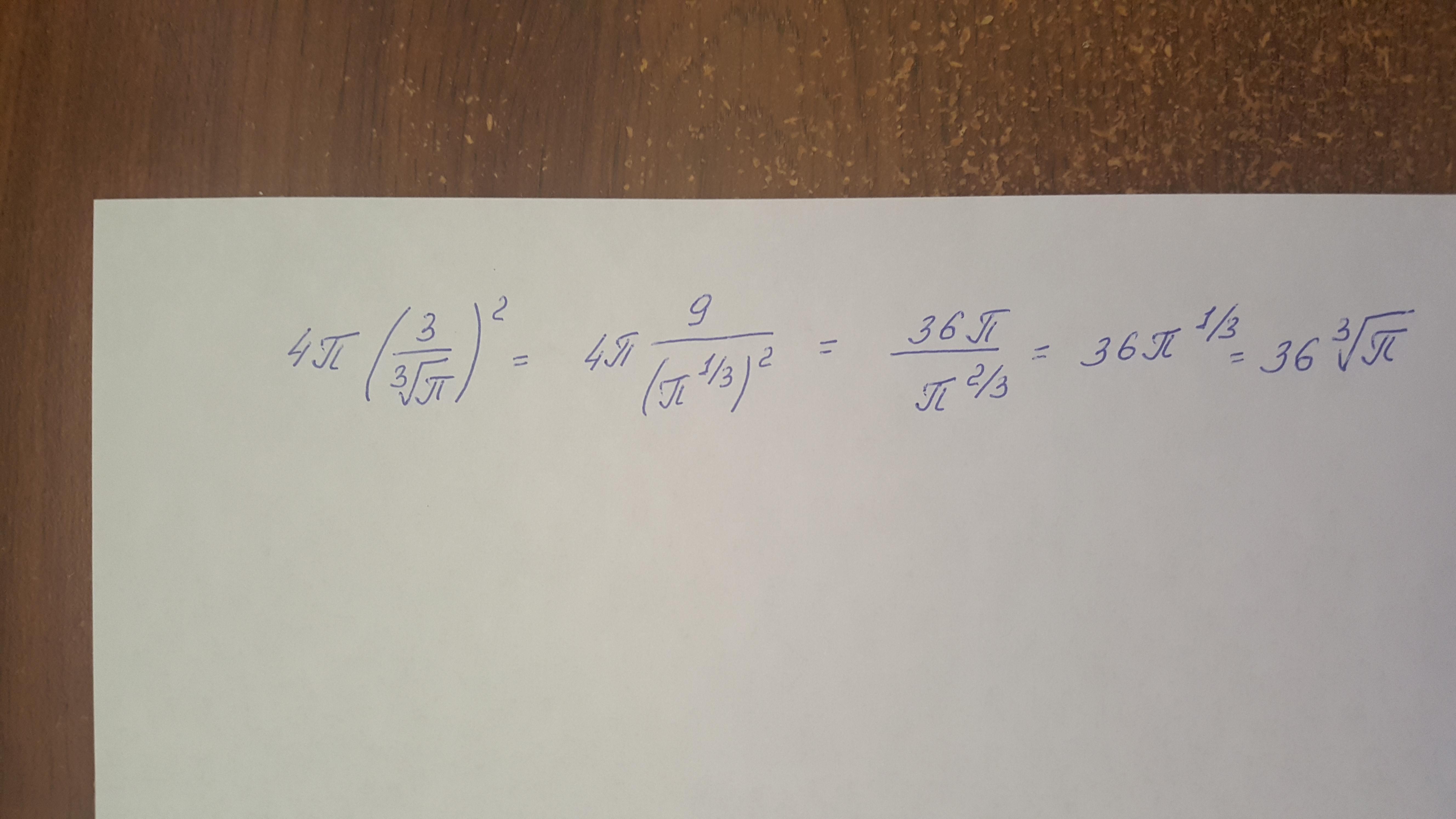 Пожалуйста, объясните, как это вычислить?? 50