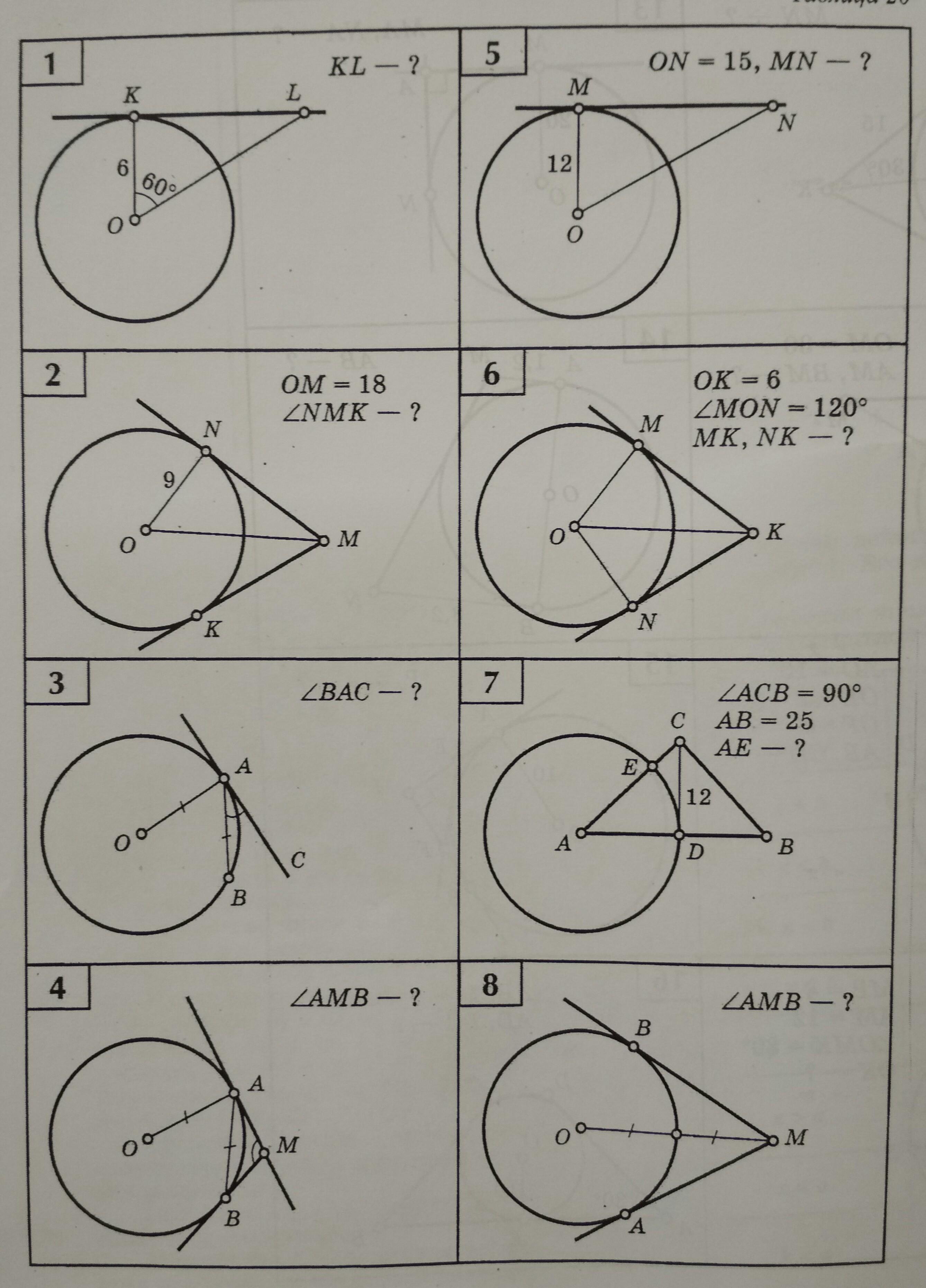 Решение задач по геометрии касательная i решение задач на пропорции 6 класс математика