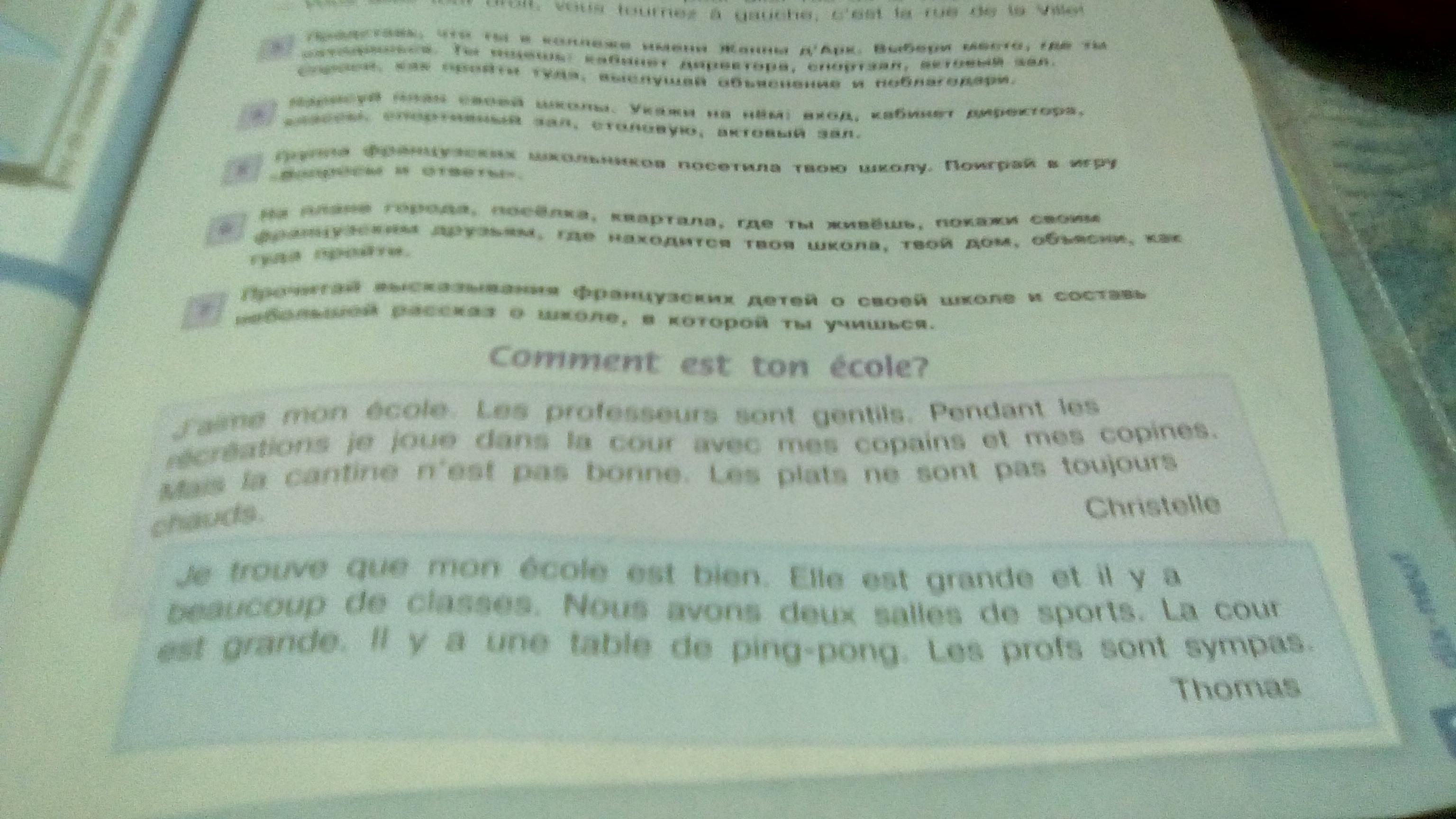 aimez-vous le sport перевод текста