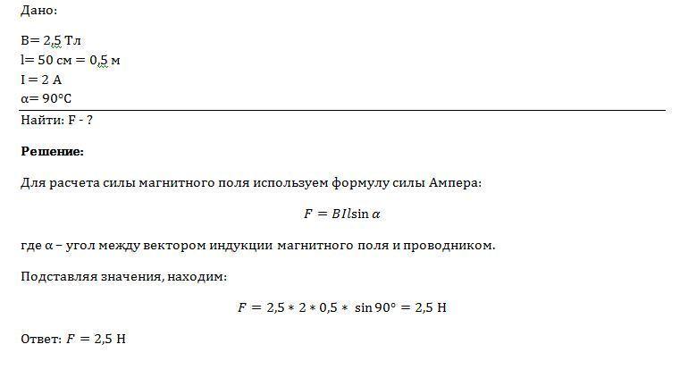 в магнитном поле с индукцией 5 тл