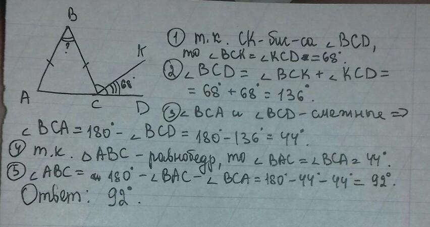BCD - внешний угол равнобедренного треугольника