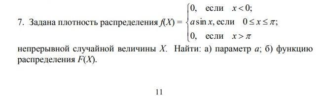 Помогите пожалуйста решить задачу по теории
