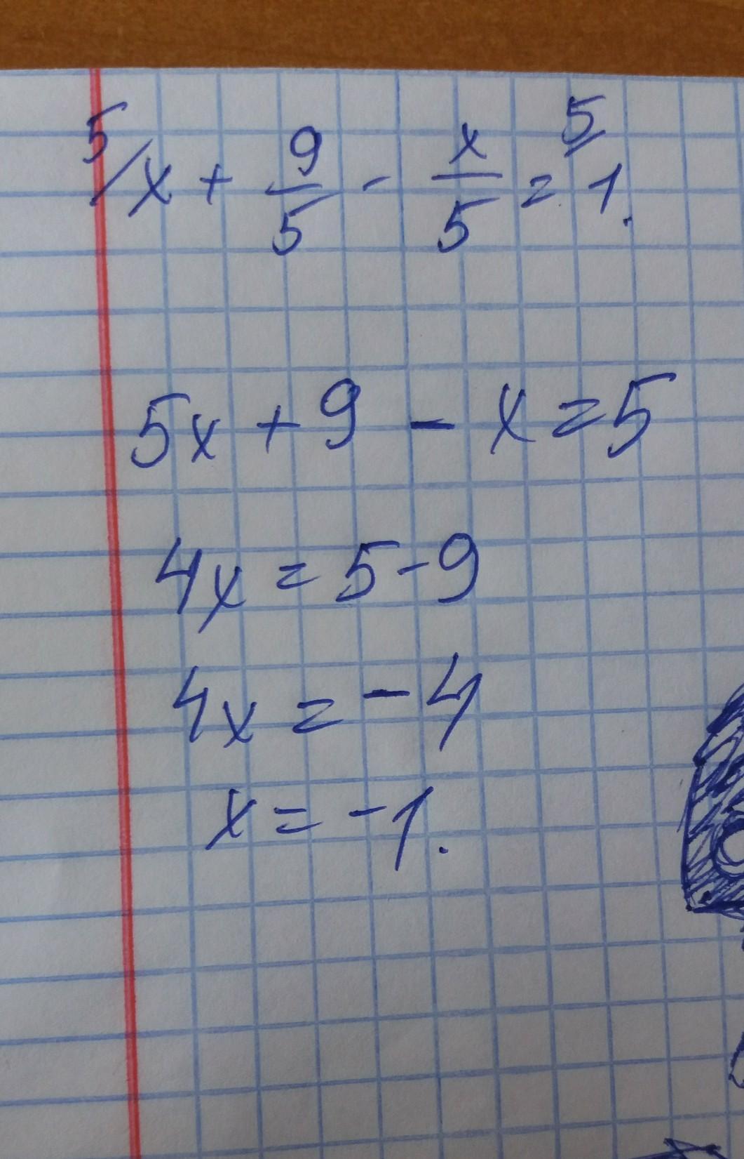 Нужно решить уравнение, пожалуйста. х+9/5 - х/5=1